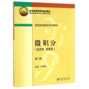 微积分(经济类管理类第3版高职高等数学系列教材)