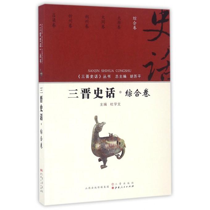 王晋史话(综合卷)/三晋史话丛书