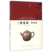 三晋史话(晋城卷)/三晋史话丛书