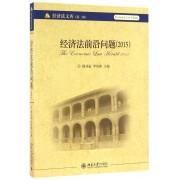 经济法前沿问题(2015)/经济法文库