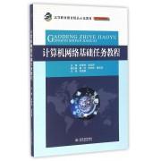 计算机网络基础任务教程(电子信息课程群高等职业教育精品示范教材)