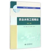 农业水利工程概论(第2版普通高等教育十三五规划教材)
