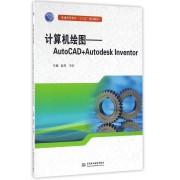计算机绘图--AutoCAD+Autodesk Inventor(普通高等教育十三五规划教材)