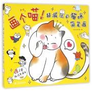 画个喵超减压的猫咪简笔画
