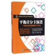 平衡计分卡演进(一种动态的战略执行方法)/新信息时代商业经济与管理译丛