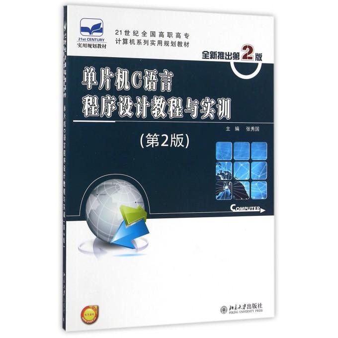 单片机C语言程序设计教程与实训(第2版21世纪全国高职高专计算机系列实用规划教材)