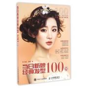 当日新娘经典发型100例(经典发型系列图书)