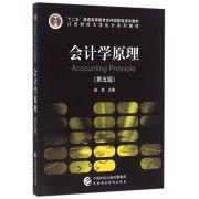 会计学原理(第5版江西财经大学会计系列教材)