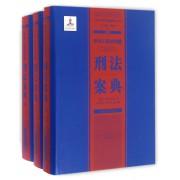 中华人民共和国刑法案典(上中下)(精)/中华人民共和国案典系列