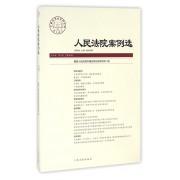 人民法院案例选(2016年第2辑总第96辑)