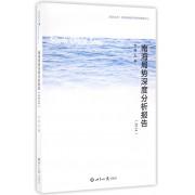 南海局势深度分析报告(2014)/南海文库