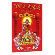 2017年农家历(农历丁酉年)