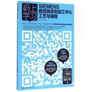 SIEMENS数控铣床和加工中心工艺与编程/码上学习