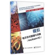 模拟电子技术基础与仿真(Multisim10职业教育电工电子技术仿真学习法系列教材)