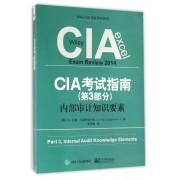CIA考试指南(第3部分内部审计知识要素)/Wiley CIA考试用书系列