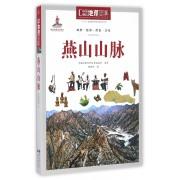 燕山山脉/中国地理百科