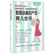 家庭必备的产后育儿全书(最新版)