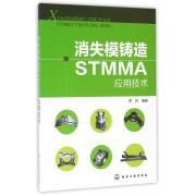 消失模铸造STMMA应用技术
