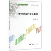 数字时代的音乐教师/一线名师课程与教学研究文库