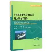 轮机英语听力与会话译文及自学辅导(2016版海船船员适任评估培训教材)