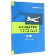 航空活塞动力装置(第2版飞行技术专业系列教材)