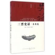 三晋史话(吕梁卷)/三晋史话丛书