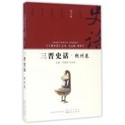 三晋史话(朔州卷)/三晋史话丛书