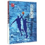 北京男篮(北京文史体育专辑)