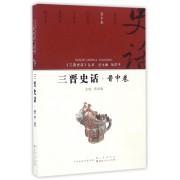 三晋史话(晋中卷)/三晋史话丛书