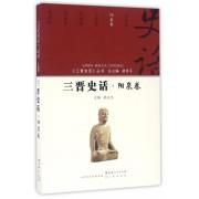 三晋史话(阳泉卷)/三晋史话丛书
