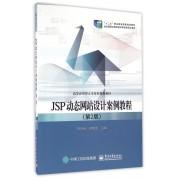 JSP动态网站设计案例教程(第2版高等应用型人才培养规划教材)