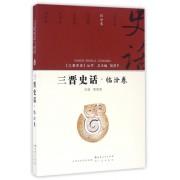 三晋史话(临汾卷)/三晋史话丛书