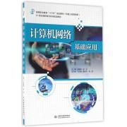 计算机网络基础应用(网络工程课程群高等职业教育十三五规划教材)