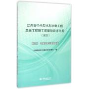江西省中小型水利水电工程单元工程施工质量验收评定表(试行第3册地基处理与基础工程)