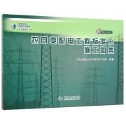 农网变配电工程标准化施工图集(附光盘)