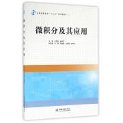 微积分及其应用(全国高职高专十三五规划教材)