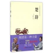 楚辞/中华传统文化经典普及文库