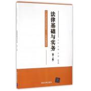 法律基础与实务(第3版21世纪高职高专规划教材)/公共基础课系列