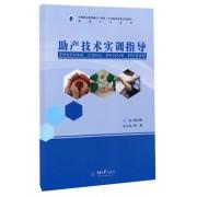 助产技术实训指导(供助产专业用中等职业教育重点特色专业教改创新示范教材)