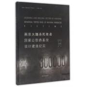 南京大屠杀死难者国家公祭鼎基座设计建造纪实(精)/建造性能与设计系列丛书