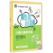 高中语文(选修R中国古代诗歌散文欣赏)/秒杀小题