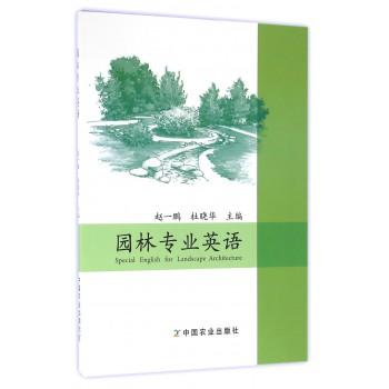 园林专业英语