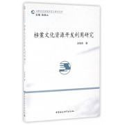 档案文化资源开发利用研究/文献信息资源开发与研究丛书