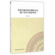 贵州少数民族非物质文化遗产传承人保护研究