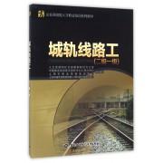 城轨线路工(二级一级企业高技能人才职业培训系列教材)
