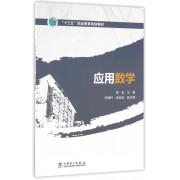 应用数学(十三五职业教育规划教材)