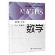 数学(电工电子类下第6版全国中等职业技术学校通用教材)