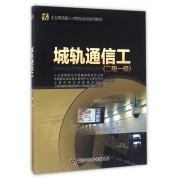 城轨通信工(二级一级企业高技能人才职业培训系列教材)