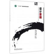设计素描(十三五职业教育规划教材)