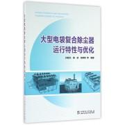 大型电袋复合除尘器运行特性与优化
